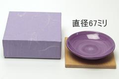 【盛り塩皿】ラベンダー皿
