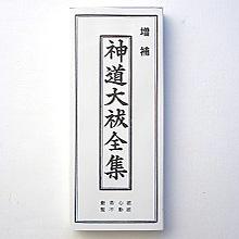 神道 大祓全集