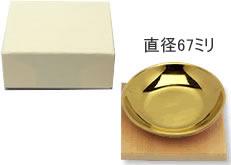 盛り塩用ゴールド皿