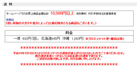 商品代¥10,500以上お買上で送料無料